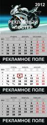 Печать календарей в Житомире