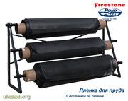 Пленка для пруда и водоема EPDM Firestone,  ПВХ,  Житомир