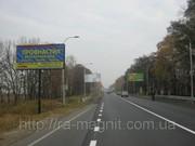 Рекламные плоскости трасса Киев-Ковель (Гостомель)