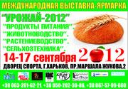 Выставка 14-17 сентября 2012 г.Харьков