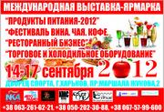 Выставка 14-17 сентября 2012 в Харькове