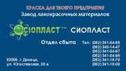 Эмаль КО – 814 эмаль КО – 814 . Доставка  по Украине.  Отдел сбы