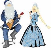 Пригласите Сказку в Дом!!! Заказывайте Деда Мороза и Снегурочку )