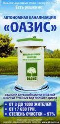 Автономная канализационная станция очистки сточных вод Житомиp