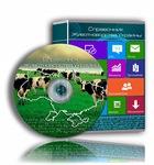 Справочник Животноводство Украины 2015
