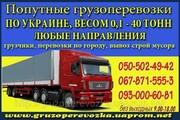 Грузоперевозки Житомир-Киев-Житомир. Перевезти мебель,  вещи,  офис