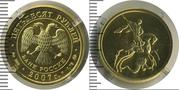 50 рублей 2007 г. РОССИЯ золото