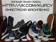 Обувь с Европы