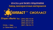 Эмаль ХВ-16* (эмаль ХВ 16): ТУ 6-10-1301-83/эмаль КО-813= Назначение: