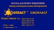 Изготовление эмали КО868;  +продажа эмали КО-868їэмаль ХВ-125+  DBЭмал