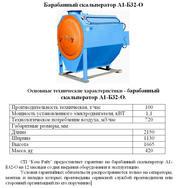 Производитель продает барабанные скальператоры А1-Б32-О (200 т/ч,  100
