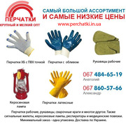 Рабочие перчатки и рукавицы оптом в широком ассортименте с доставкой