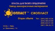 Грунтовка ЭП-ЭП-057; грунт*вка ЭП-0199;  ТУ 6-10-1117-85* ЭП-057 грунт Э