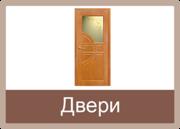 Межкомнатная дверь 299 грн.!!!
