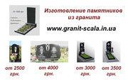 Изготовление и установка надгробных памятников из гранита Коростышев