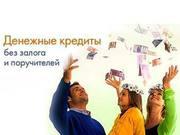 Кредит без справки о доходах в течении 15 минут Житомир