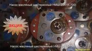 Продам масляный шестеренный насос НМШ-25 (25А) Применение: Т-150,  МТЗ-