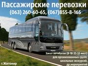 Пассажирские перевозки.Заказ автобусов для групп по Житомиру и Украине