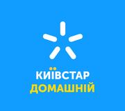 Отдел продаж Киевстар «Домашний Интернет»