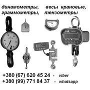 Динамометры,  тензометры,  граммометры,  весы крановые и др.: