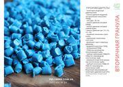 Вторичный полиэтилен,  полистирол,  полипропилен,  трубный ПЕ/ПП. Полимер