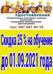 Курсы электрогазосварщика,  скидка 25% Житомире